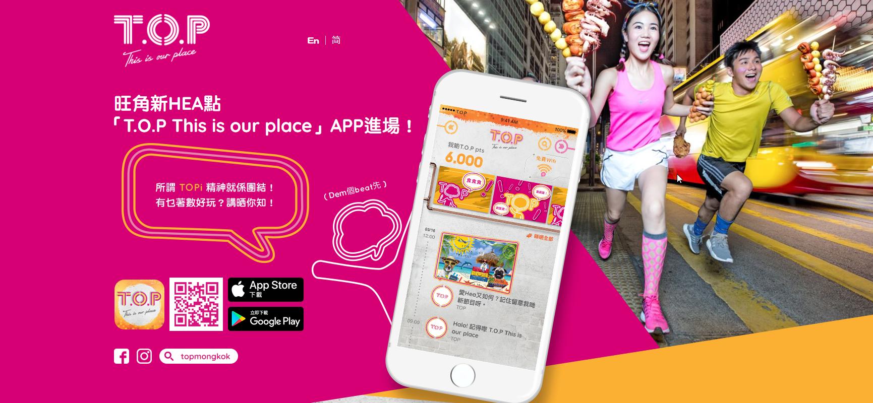 旺角T.O.P商場 :登記成為 TOPi 會員 參加壽星抽獎