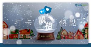 【聖誕節好去處 2020】聖誕商場活動及打卡裝飾推介