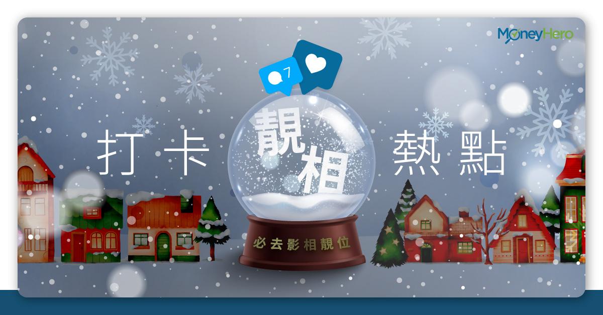 聖誕好去處 香港聖誕打卡熱點
