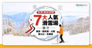 【日本滑雪攻略】東京、輕井澤、大阪、富士山、北海道 7大人氣滑雪場推介