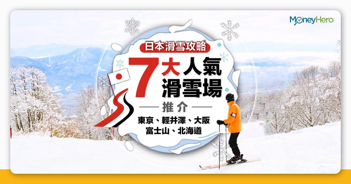 日本滑雪攻略-東京-輕井澤-大阪-富士山-北海道-人氣滑雪場推介