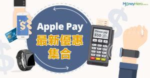 Apple Pay 最新優惠集合(2019年4月更新)