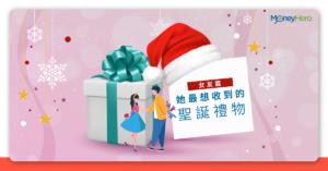 【聖誕禮物女朋友篇】聖誕節送咩好?10份她最想收到的禮物