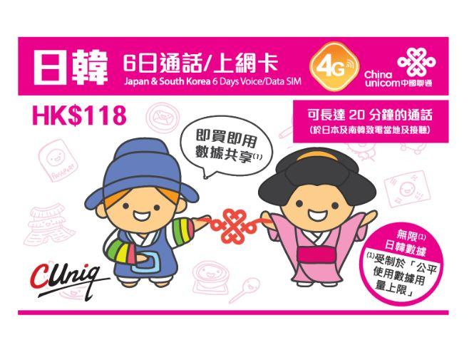 中國聯通-日本上網卡-日韓6日通話