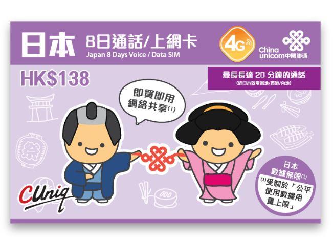 中國聯通-日本上網卡-日本8日通話
