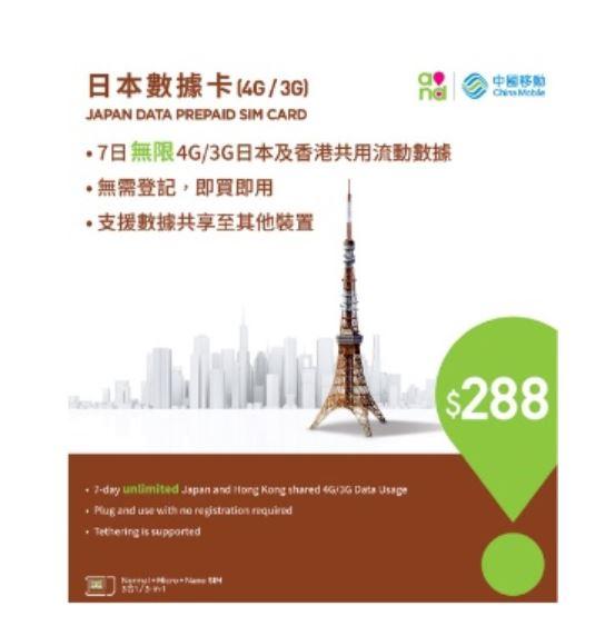 中國移動-日本上網卡