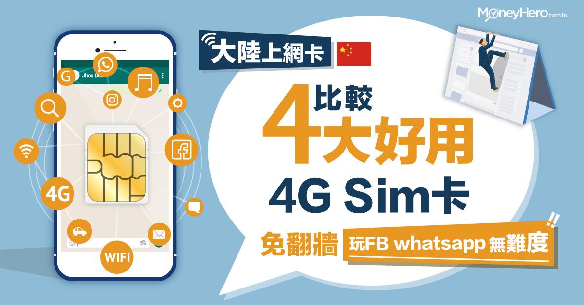 【-大陸上網卡-】比較4大好用4G-Sim卡-免翻牆玩FB-whatsapp無難度