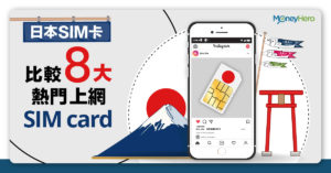 【日本SIM卡】比較8大熱門上網SIM card
