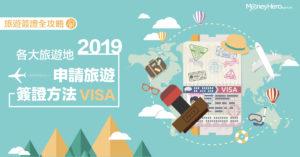 【 旅遊簽證 全攻略 】9大旅遊地申請 旅遊簽證 方法