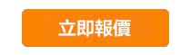 經MoneyHero.com.hk購買家傭保險