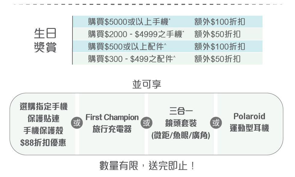 中國移動︰生日月買手機或配件送高達$100折扣優惠