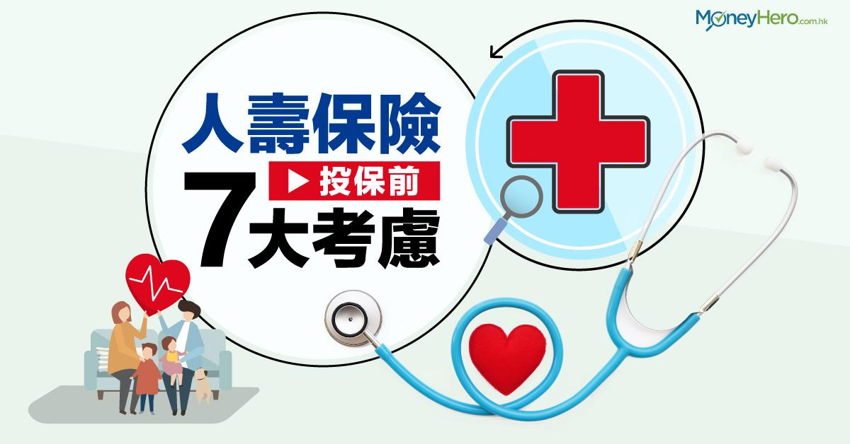 人壽保險 投保前7大考慮、作用及注意事項