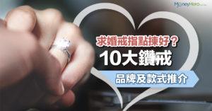 【 求婚戒指推介 】10大鑽戒品牌及款式推介
