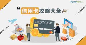 2021 香港信用卡優惠攻略大全(2月更新)