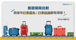 【旅遊保險比較】旅途中行李延誤/遺失都有得保!(附Claim保險大法)