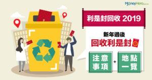 【利是封回收2019】新年過後 回收利是封注意事項及地點一覽