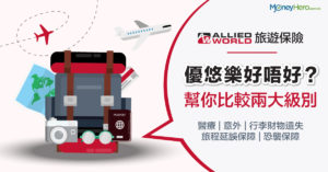 【Allied World 旅遊保險】優悠樂好唔好?比較世聯兩大級別保障