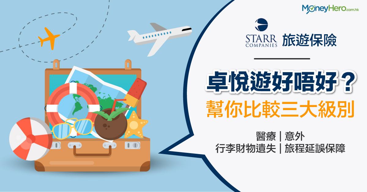 【-Starr-旅遊保險-】卓悅遊好唔好?比較三大級別醫療、意外、行李財物遺失及旅程延誤保障