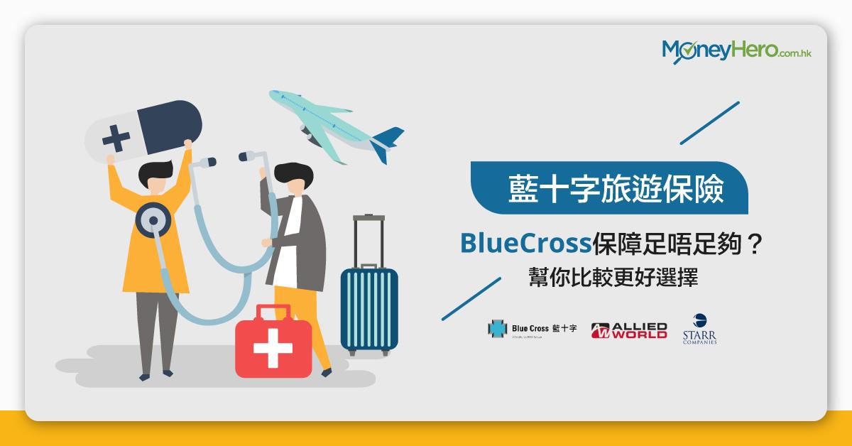 藍十字 旅遊保險 BlueCross 保障 足唔足夠 幫你 比較 更好選擇