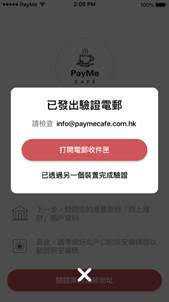 PayMe for Business 登記流程