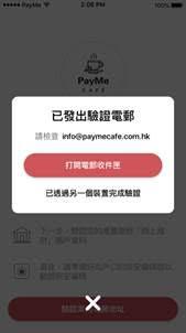 payme 商業 版