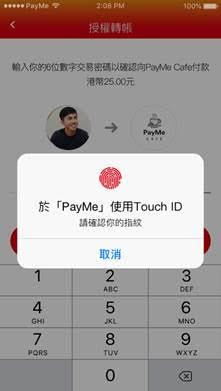 PayMe for Business 收款及支付流程