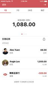 PayMe for Business 退款