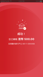 PayMe for Business 轉賬至銀行