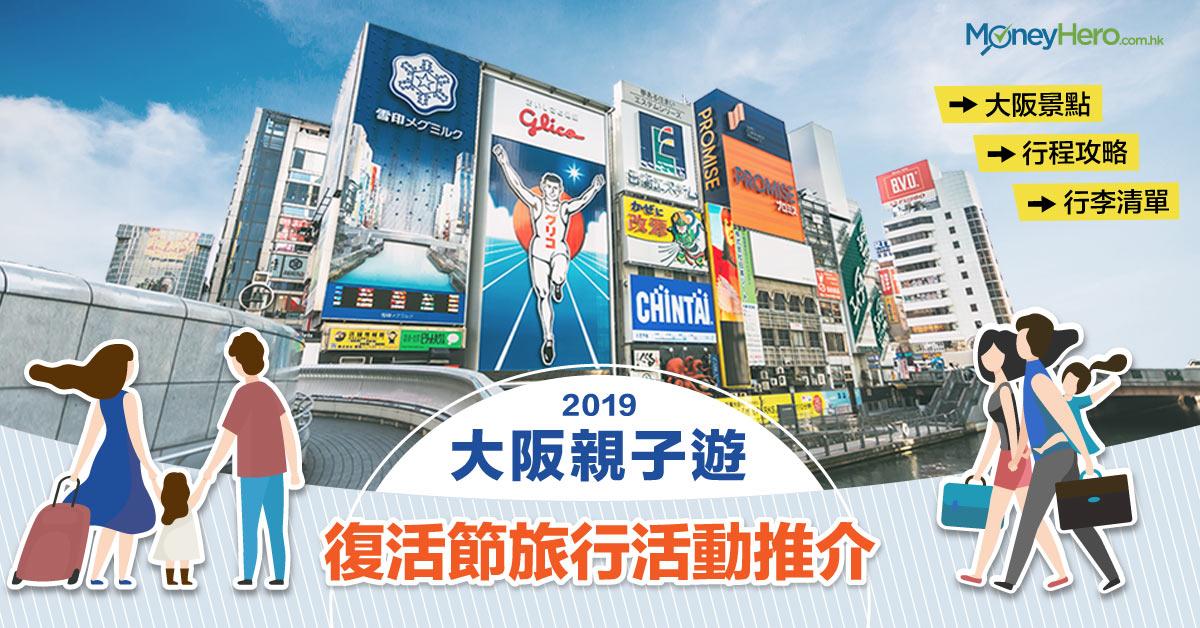 【-大阪親子遊2019-】-復活節旅行活動推介-一文睇盡大阪景點、行程攻略及行李清單