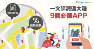 【 美團 點評外還有】9款中國內地日常生活App推介 北上自由行必備 !
