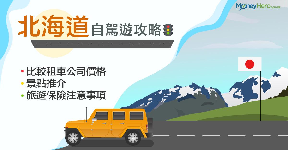 【-北海道自駕遊攻略-】比較租車公司價格-、景點推介及旅遊保險注意事項