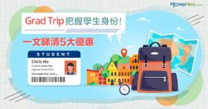 【Grad Trip 窮遊】ISIC國際學生證外還有 盤點5大學生優惠