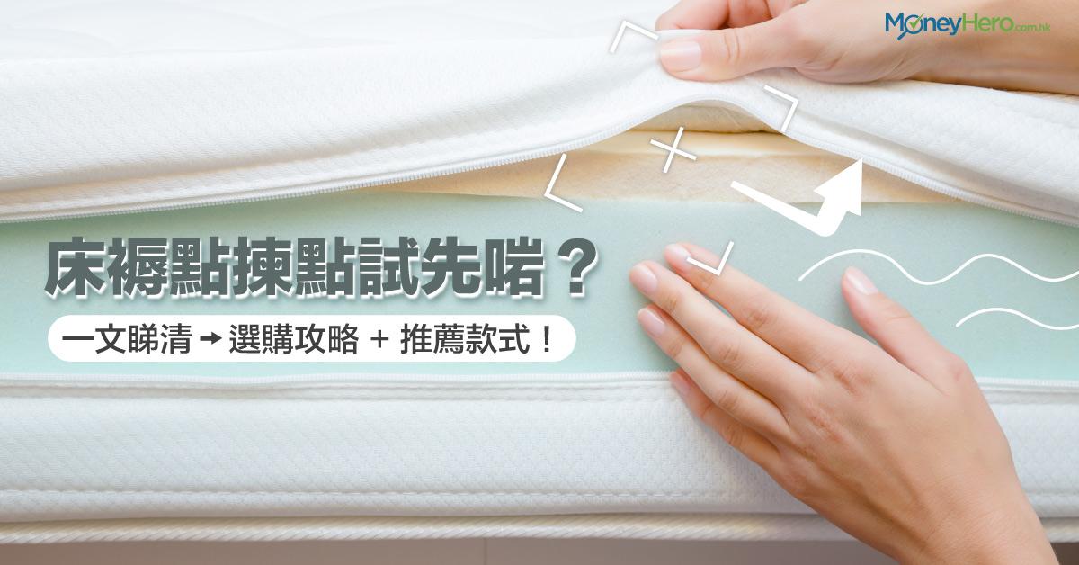 買 床褥 攻略 海馬牌一定最好 四款推薦試床 揀床 注意事項大全