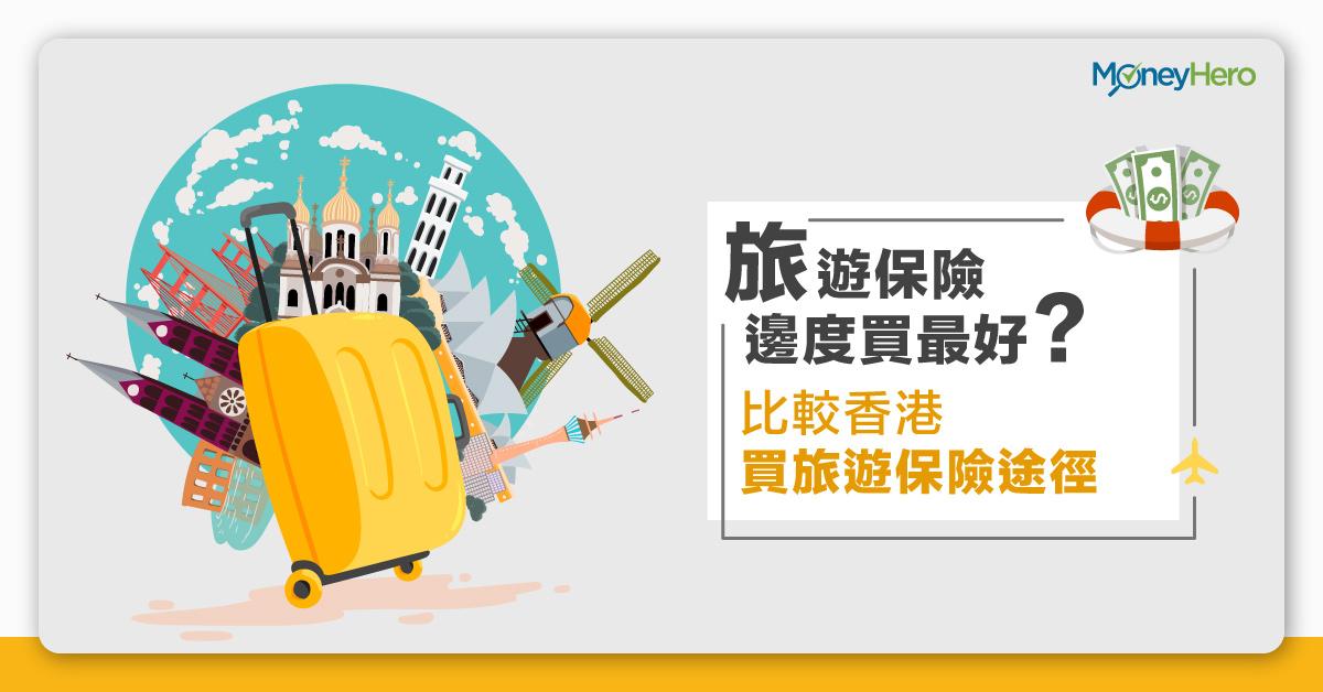 旅遊保險-比較香港買旅遊保險途徑