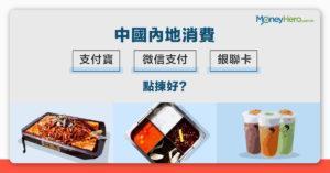 港人北上消費:支付寶 / 微信支付 / 銀聯卡大比拼(附開戶教學)
