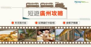 廣州自由行景點和美食推薦:百年茶樓、歷史建築、創意藝術區