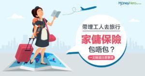【帶工人去旅行】外傭出境到日本/澳門需另買旅遊保險?