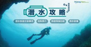 【潛水攻略】外地潛水注意事項 地點推介、潛水課程、裝備及旅遊保險比較