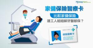 【家傭保險醫療卡】工人姐姐病睇門診/牙科醫生保唔保?