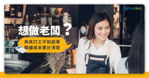 【裸辭 創業 】了解開小店/中小企基本開支!