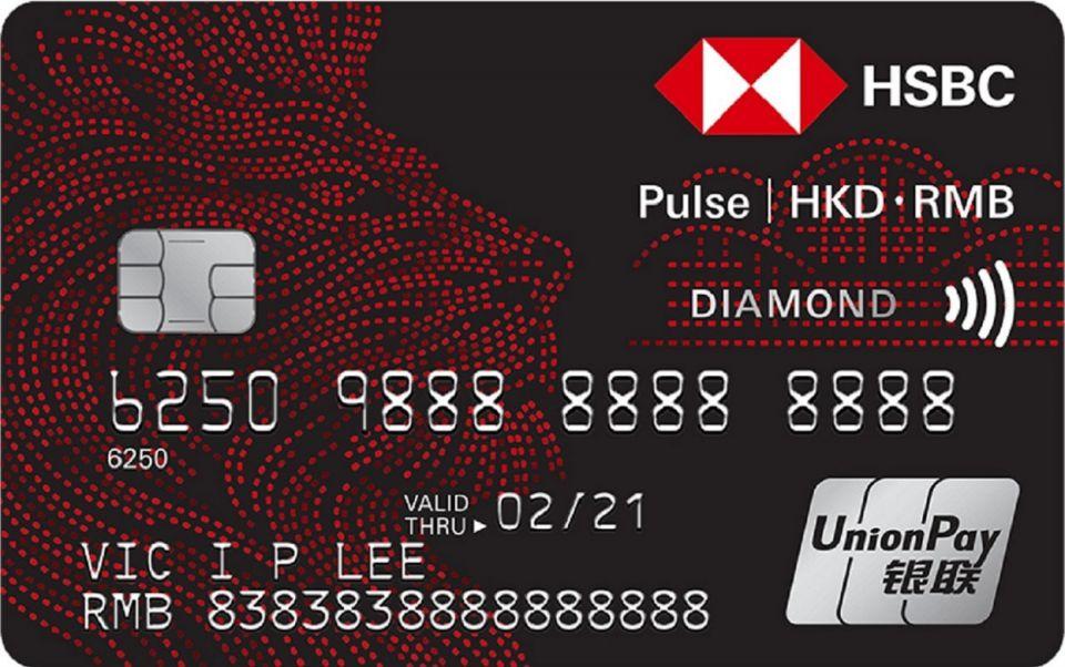 滙豐Pulse銀聯雙幣鑽石信用卡