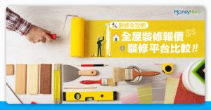 【裝修攻略 2021】全屋裝修報價+裝修平台比較!