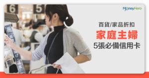 【超市信用卡優惠 2021】百佳/惠康/萬寧等超市優惠