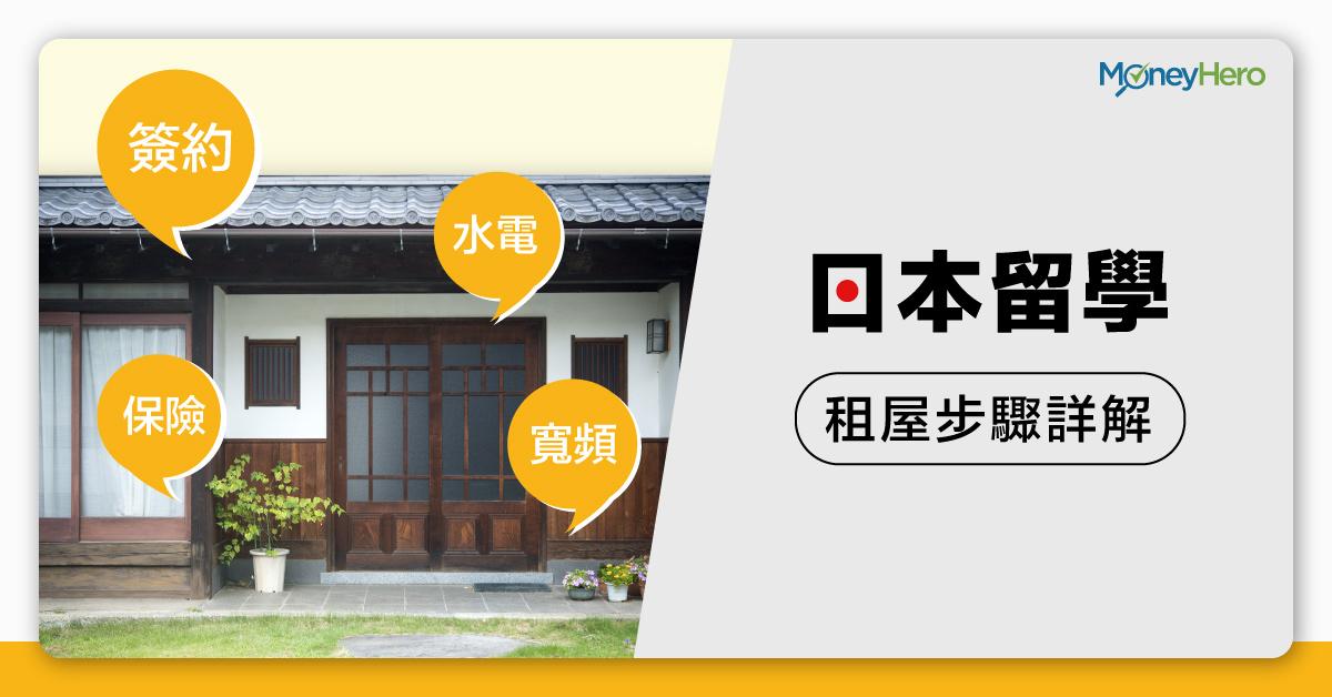 日本留學 必讀 日本租屋 流程 費用 注意事項 大拆解