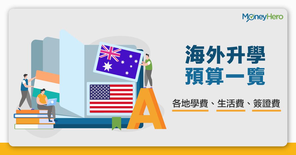 【海外升學攻略】留學費用、生活費、簽證費總覽(英國/澳洲/美國/加拿大)