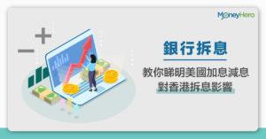 【銀行 拆息】教你睇明美國加息減息 對香港拆息影響