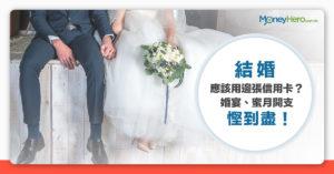【結婚預算 2021】結婚應該用邊張信用卡?婚宴、蜜月開支慳到盡!