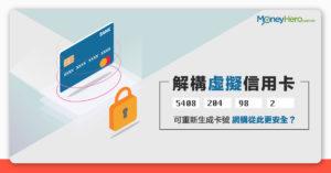 想申請虛擬信用卡?解構Motion及Mox虛擬銀行卡特點