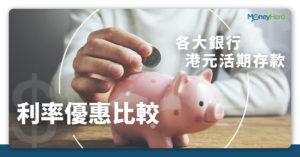 【活期存款】各銀行港元活期存款利率及優惠比較