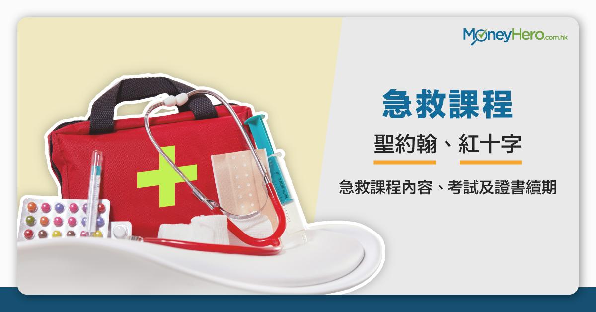 急救課程 考試 證書